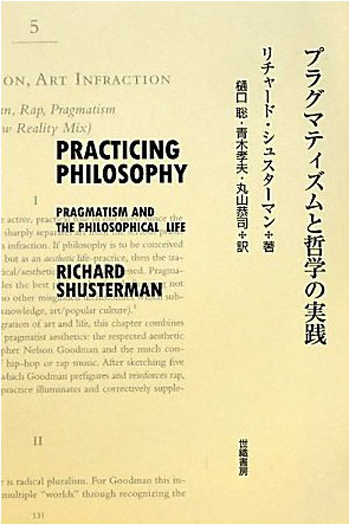Japanese version of Practicing Philosophy book cover